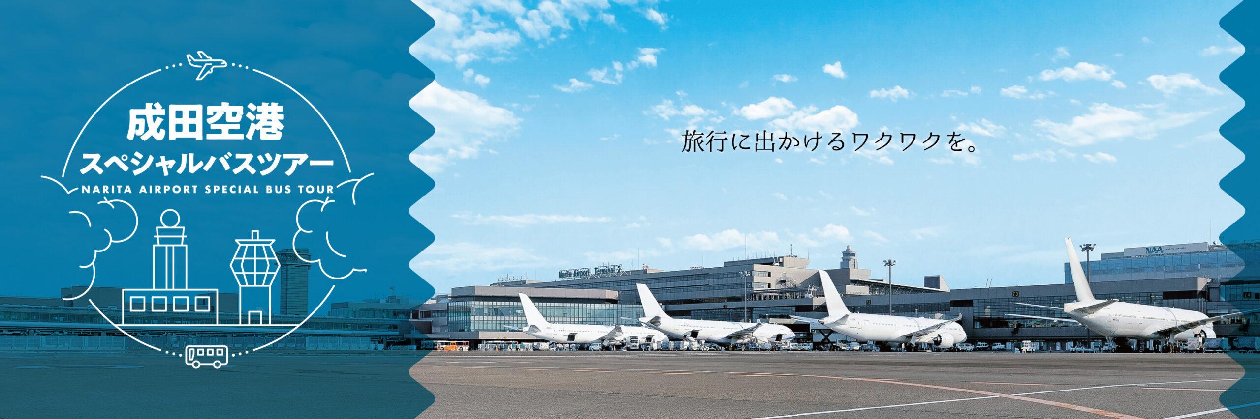 成田空港スペシャルバスツアー