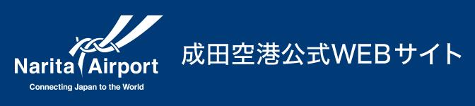 成田空港公式WEBサイト